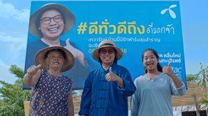 ดีแทคขยายคลื่น 700 MHz ทั่วไทย ไม่ใช่แค่เน็ตเร็วสูงแต่ปลดล็อกสร้างคุณค่าเพื่อทุกคนในสังคม