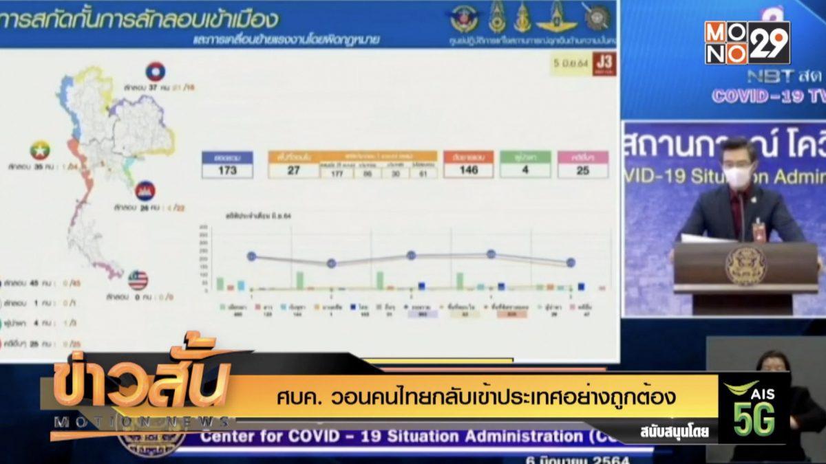 ศบค. วอนคนไทยกลับเข้าประเทศอย่างถูกต้อง