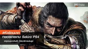จบแล้วความอดทน! ทยอยขายเกม Sekiro PS4 เหตุเกมยากเกินตัว