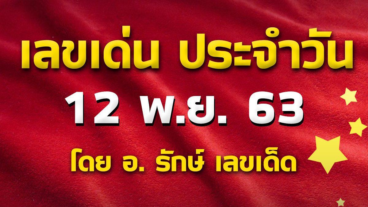เลขเด่นประจำวันที่ 12 พ.ย. 63 กับ อ.รักษ์ เลขเด็ด #ฮานอย