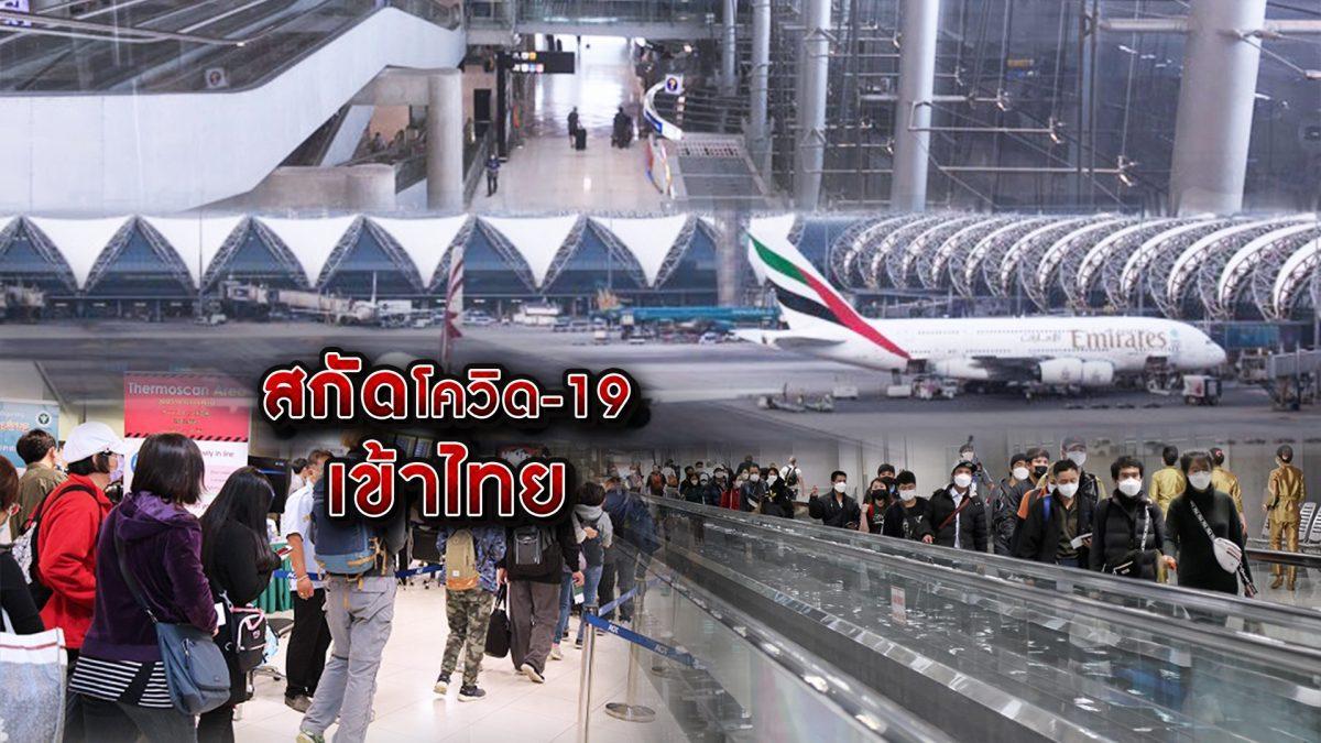 สกัดโควิด-19 เข้าไทย  20-03-63