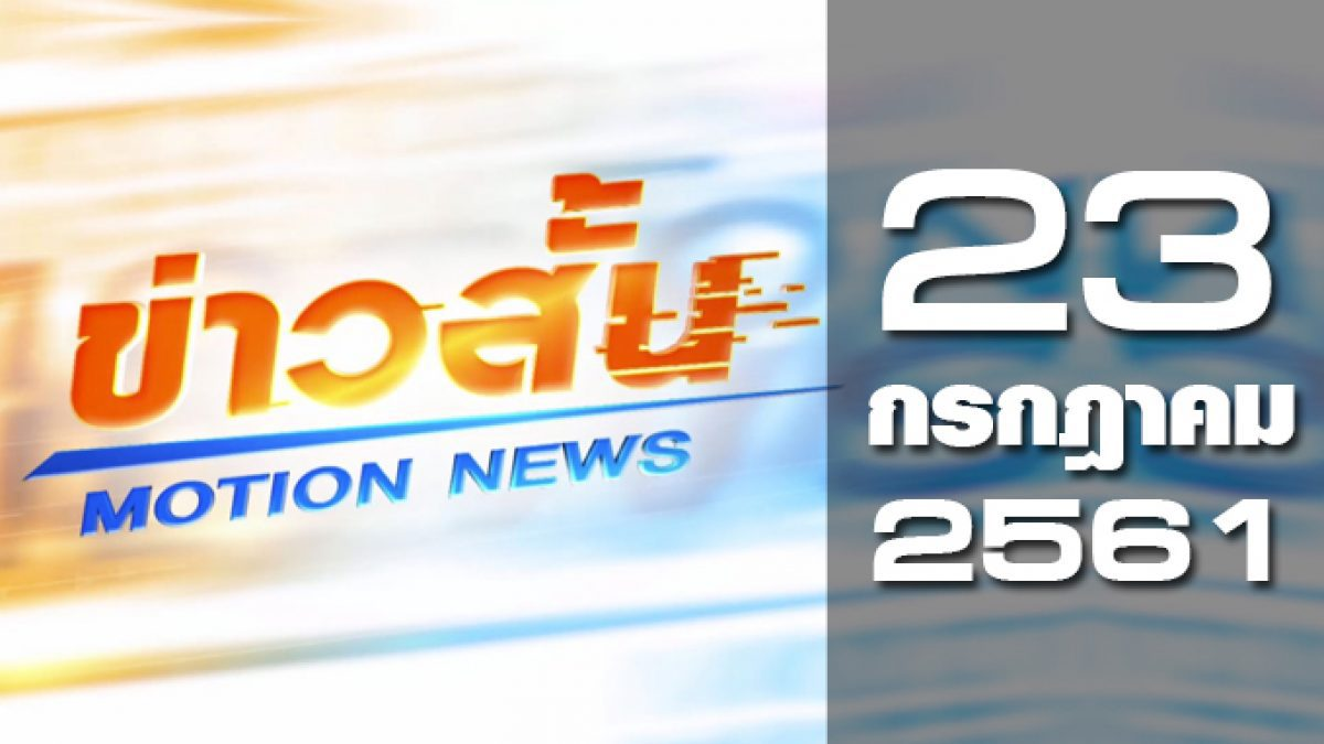 ข่าวสั้น Motion News Break 1 23-07-61