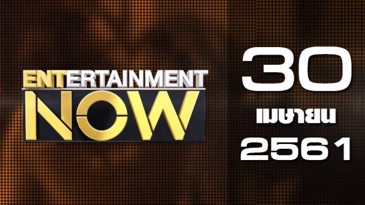 Entertainment Now Break 2 30-04-61