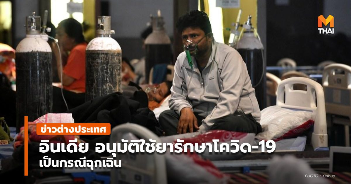 อินเดียไฟเขียวใช้ยาตัวใหม่รักษาผู้ป่วย 'โควิด-19' ในกรณีฉุกเฉิน