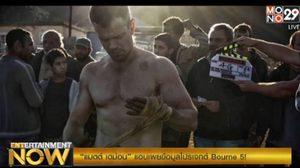 สายลับ Matt Damon ยังไม่ตาย! พร้อมลุยภารกิจใน Bourne 5