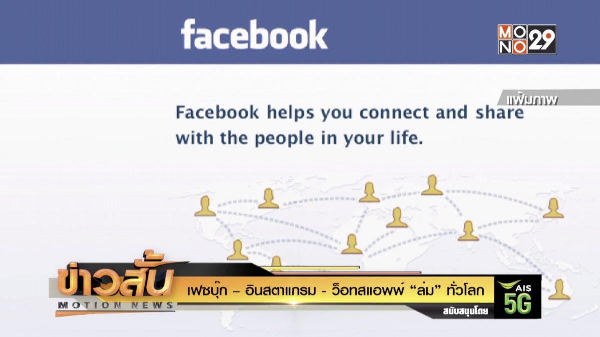 """เฟซบุ๊ก – อินสตาแกรม - ว็อทสแอพพ์ """"ล่ม"""" ทั่วโลก"""