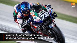 เอสปาร์กาโร คว้าแต้มสำคัญแก่ฮอนด้า สมเกียรติ ฮึดสู้ สตาร์ทกริด 23 จบที่ 19 Moto2