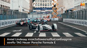 Amiel Lindesay คาดหวังถึงผลงานดีในช่วงครึ่งฤดูกาลของทีม TAG Heuer Porsche Formula E
