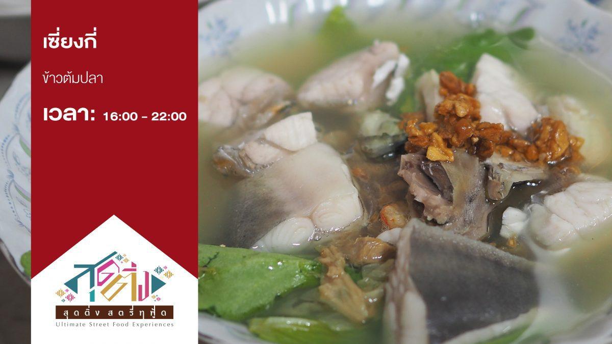 เซี่ยงกี่ข้าวต้มปลาร้านข้าวต้มปลาอายุ 90 ปี ตำนานที่มีชีวิตอยู่