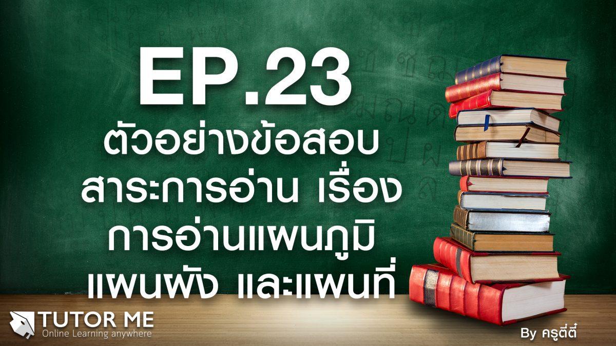 EP 23 ตัวอย่างข้อสอบ สาระการอ่าน เรื่อง การอ่านแผนภูมิ แผนผัง และแผนที่