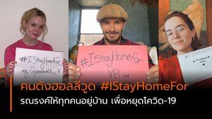 คนดังฮอลลีวูด โพสต์ภาพ #IStayHomeFor รณรงค์ให้อยู่บ้าน เพื่อหยุดโควิด-19