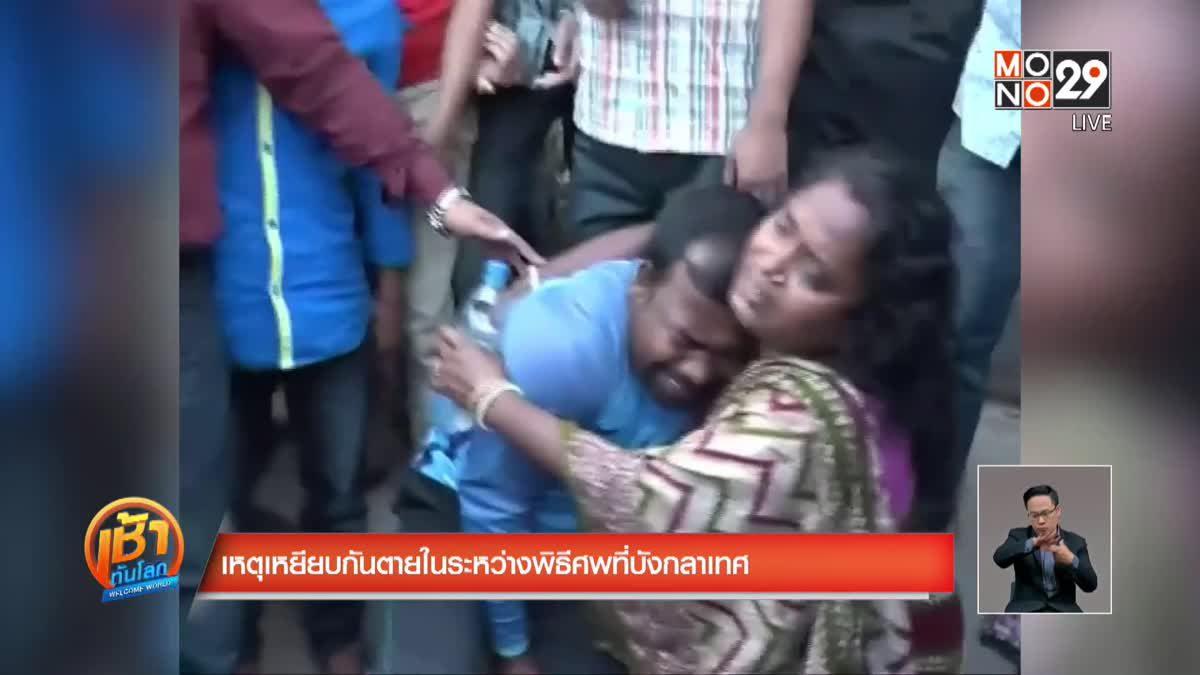 เหตุเหยียบกันตายในระหว่างพิธีศพที่บังกลาเทศ