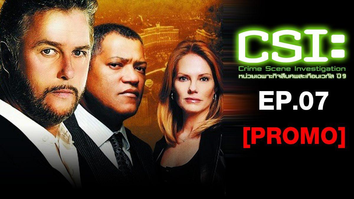 CSI : Crime Scene investigation หน่วยเฉพาะกิจสืบศพสะเทือนเวกัส ปี 9 EP.7 [PROMO]
