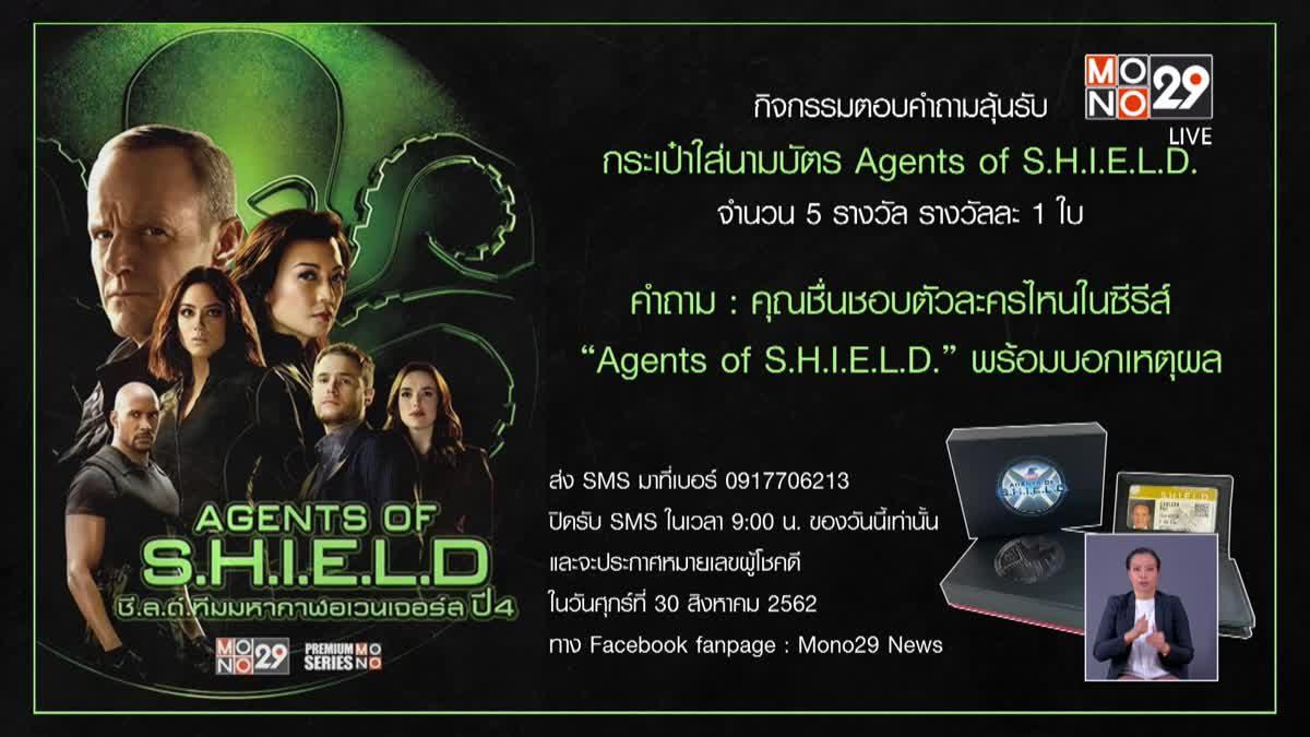 """กิจกรรมตอบคำถามลุ้นรับกระเป๋าใส่นามบัตร """"Agents of S.H.I.E.L.D."""""""