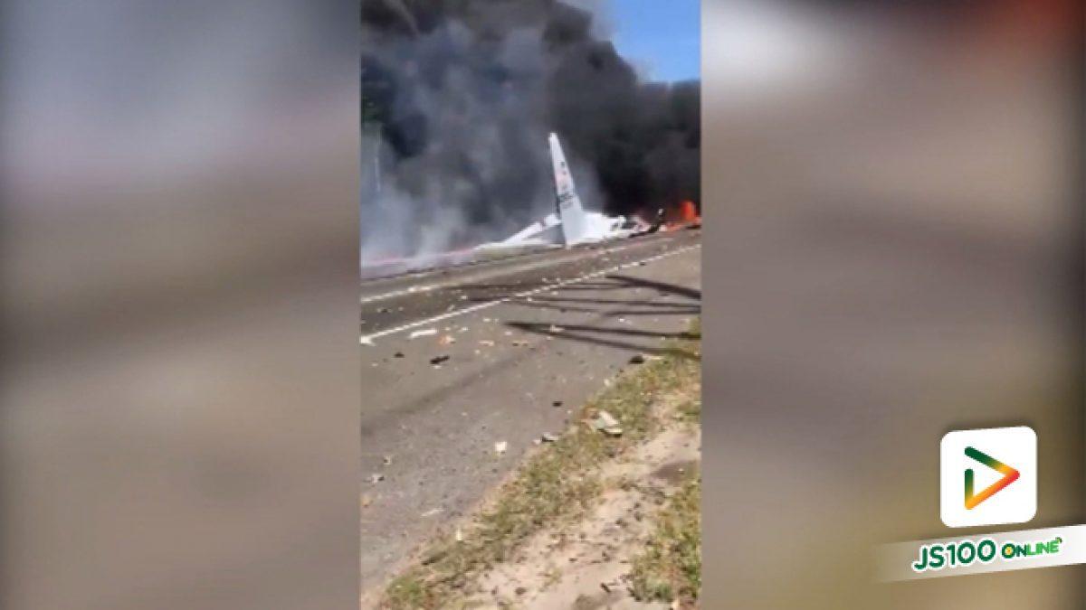 คลิปเหตุการณ์เครื่องบินตกในรัฐจอร์เจีย (07-05-61)