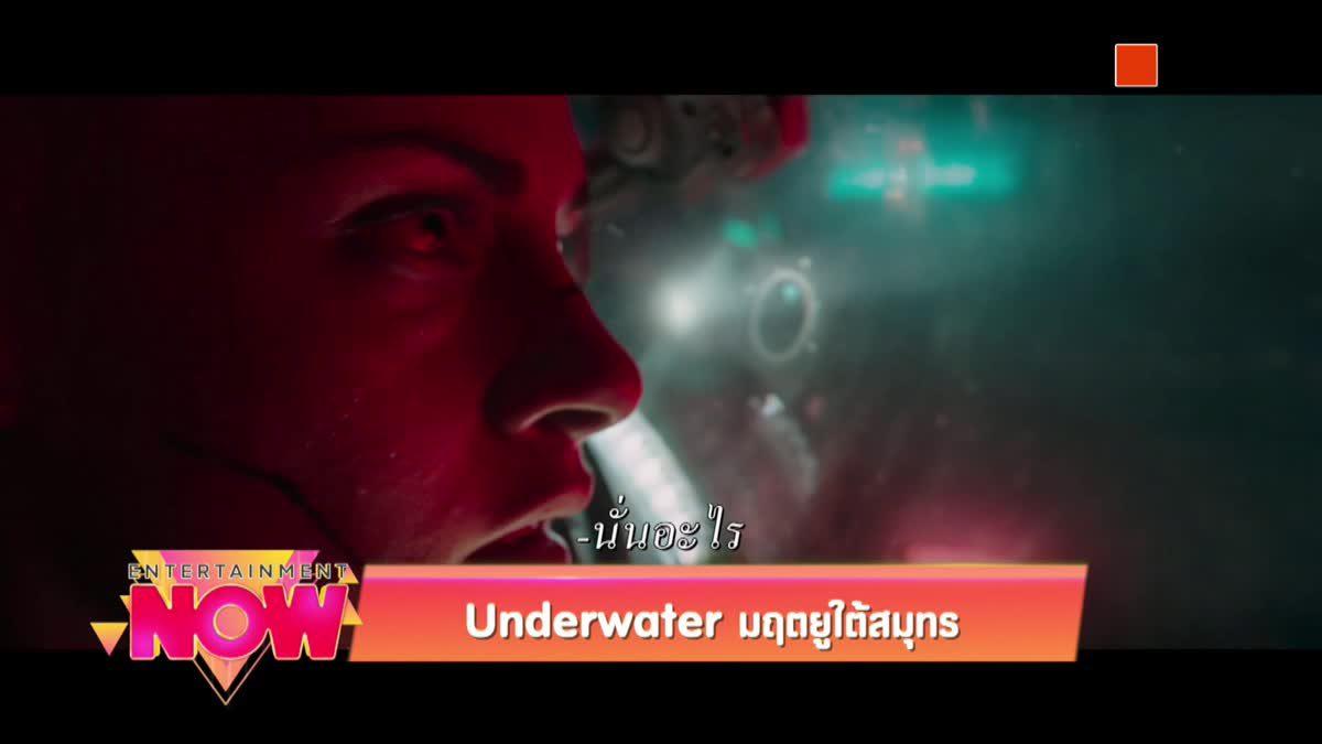 Movie Review : Underwater มฤตยูใต้สมุทร