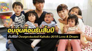 มิตสึกิ – เรียวมะ ส่งซีรีส์ตอนพิเศษ Overprotected Kahoko 2018 Love & Dream ก่อนต้อนรับปีใหม่