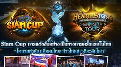 Hearthstone จัดแข่งเกมส์การ์ดในไทยรายการ Siam Cup ก้าวสู่เวทีโลก