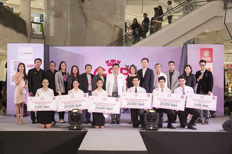 ประกาศผล!! ผู้ชนะเลิศ GSB Gen Campus Star 2560 | รอบภาคอีสาน