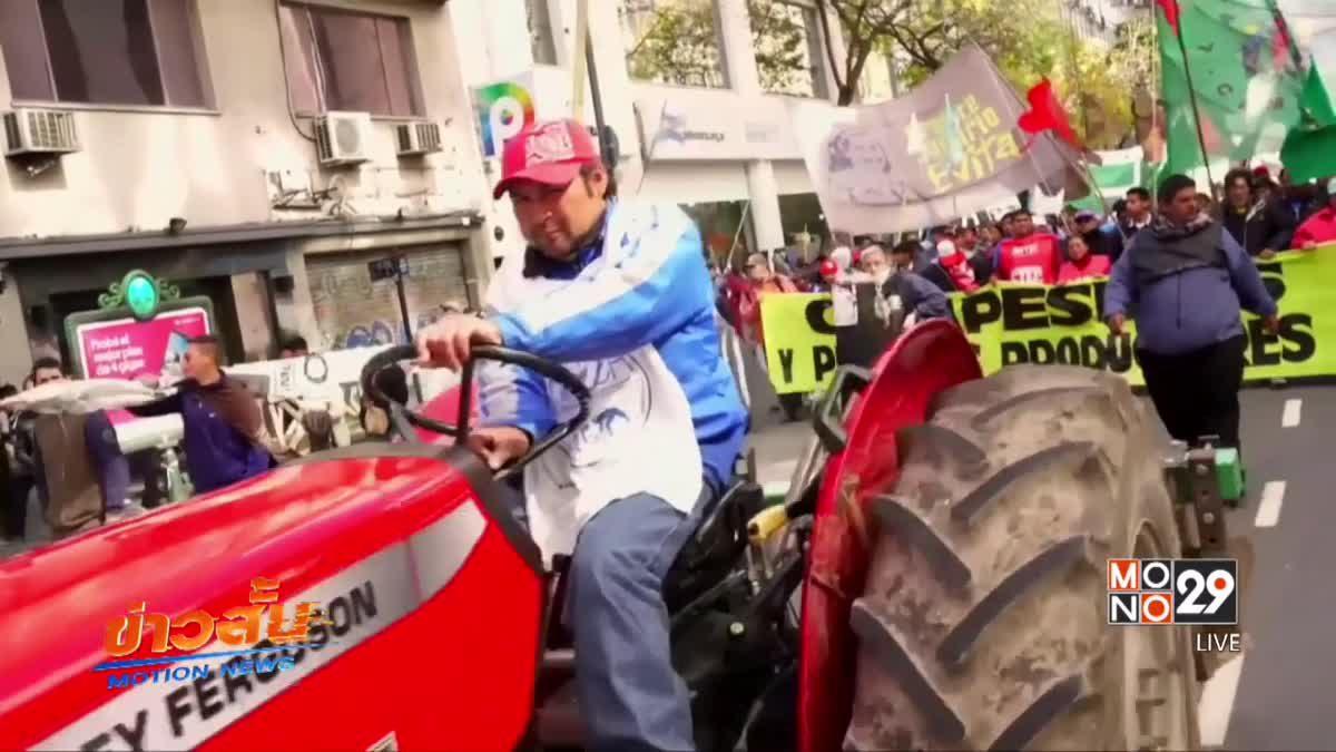 เกษตรกรอาร์เจนตินาประท้วงรัฐบาล