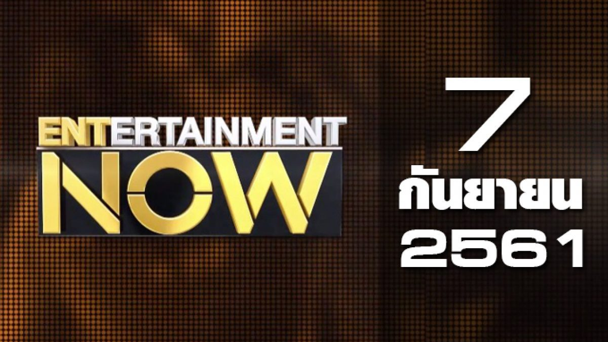 Entertainment Now Break 1 07-09-61
