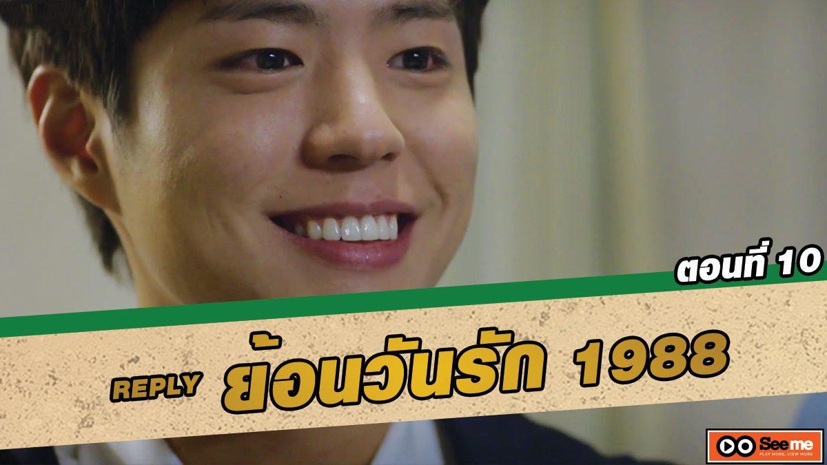 ย้อนวันรัก 1988 (Reply 1988) ตอนที่ 10 ฉันชอบต็อกซอน [THAI SUB]