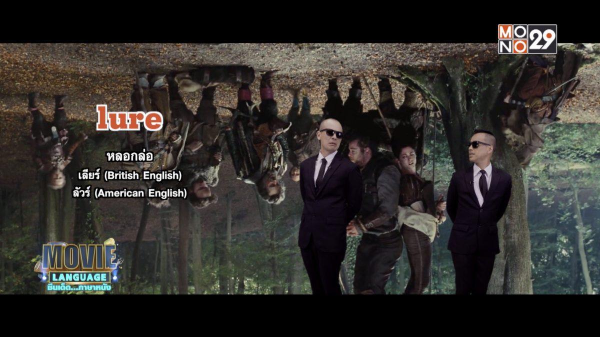 Movie Language จากภาพยนตร์เรื่อง Snow White and the Huntsman