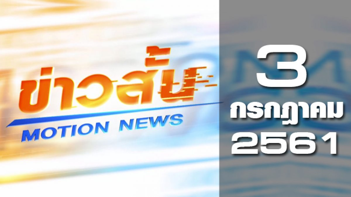 ข่าวสั้น Motion News Break 1 03-07-61