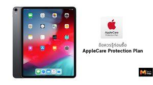 ข้อควรรู้เกี่ยวกับ ประกัน Apple Care สำหรับ iPad ควรซื้อเพิ่มหรือไม่?