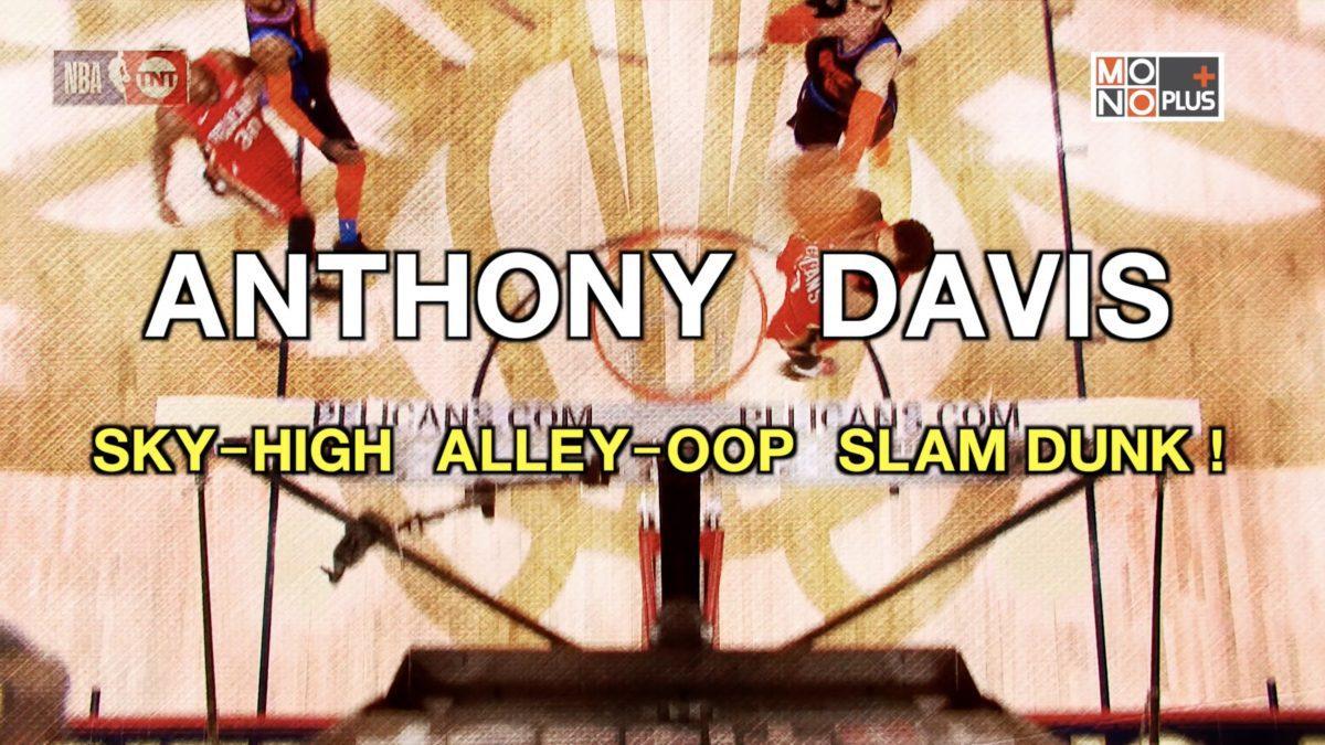 ANTHONY DAVIS SKY-HIGH ALLEY-OOP SLAM DUNK !
