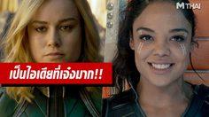 หรือจะได้เห็น กัปตันมาร์เวล และ วัลคีรี ร่วมทีมกันในหนัง Captain Marvel ภาคต่อ?