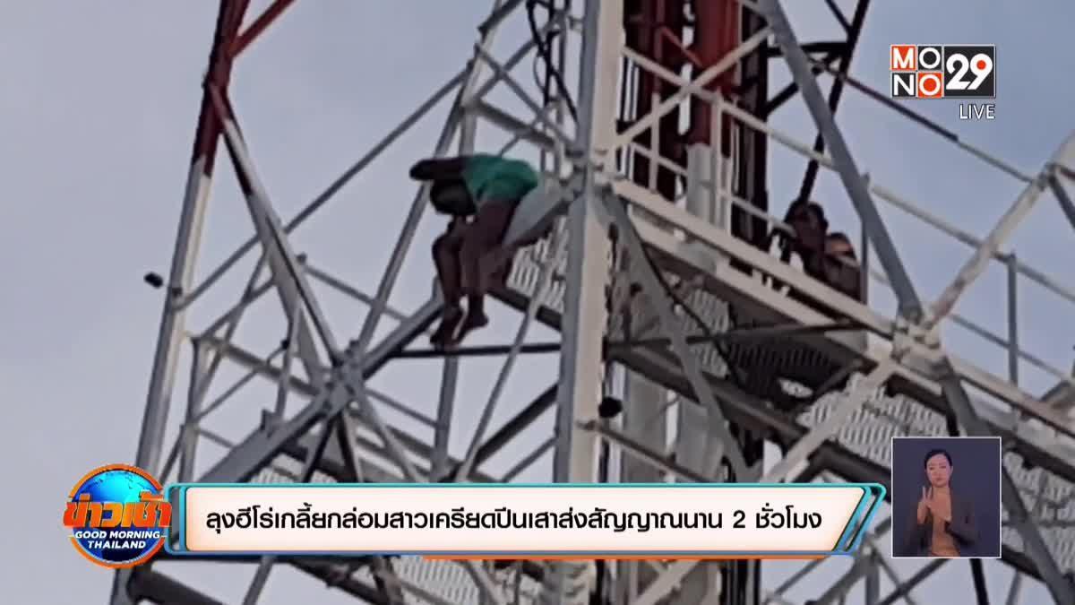 ลุงฮีโร่เกลี้ยกล่อมสาวเครียดปีนเสาส่งสัญญาณนาน 2 ชั่วโมง