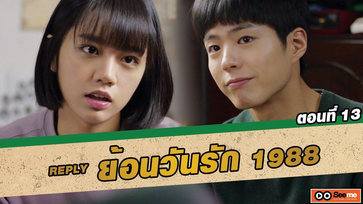 ย้อนวันรัก 1988 (Reply 1988) ตอนที่ 13 ไปกินข้าวเช้าเถอะนะ [THAI SUB]