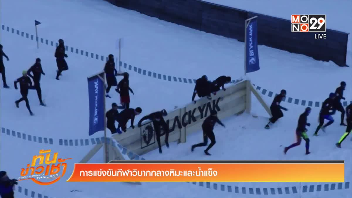 การแข่งขันกีฬาวิบากกลางหิมะและน้ำแข็ง