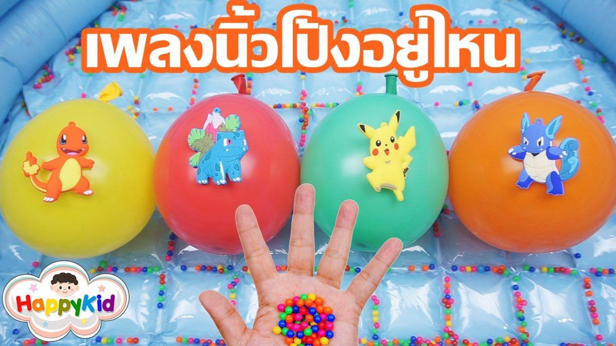เพลงนิ้วโป้งอยู่ไหน #13 | เจาะลูกโป่งโปเกมอน ปิกาจู | เรียนรู้สี | Learn Color With Pokemon Balloons