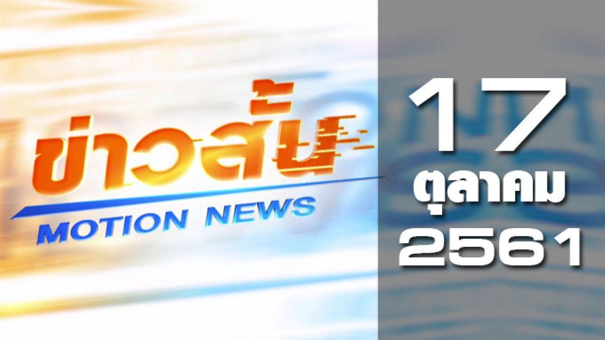 ข่าวสั้น Motion News Break 1 17-10-61