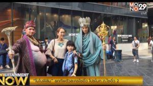 ไซอิ๋วบุกกรุงเทพฯ! เตรียมพาคนไทยไปชมพูทวีป 5 ก.พ.นี้ ในโรงภาพยนตร์