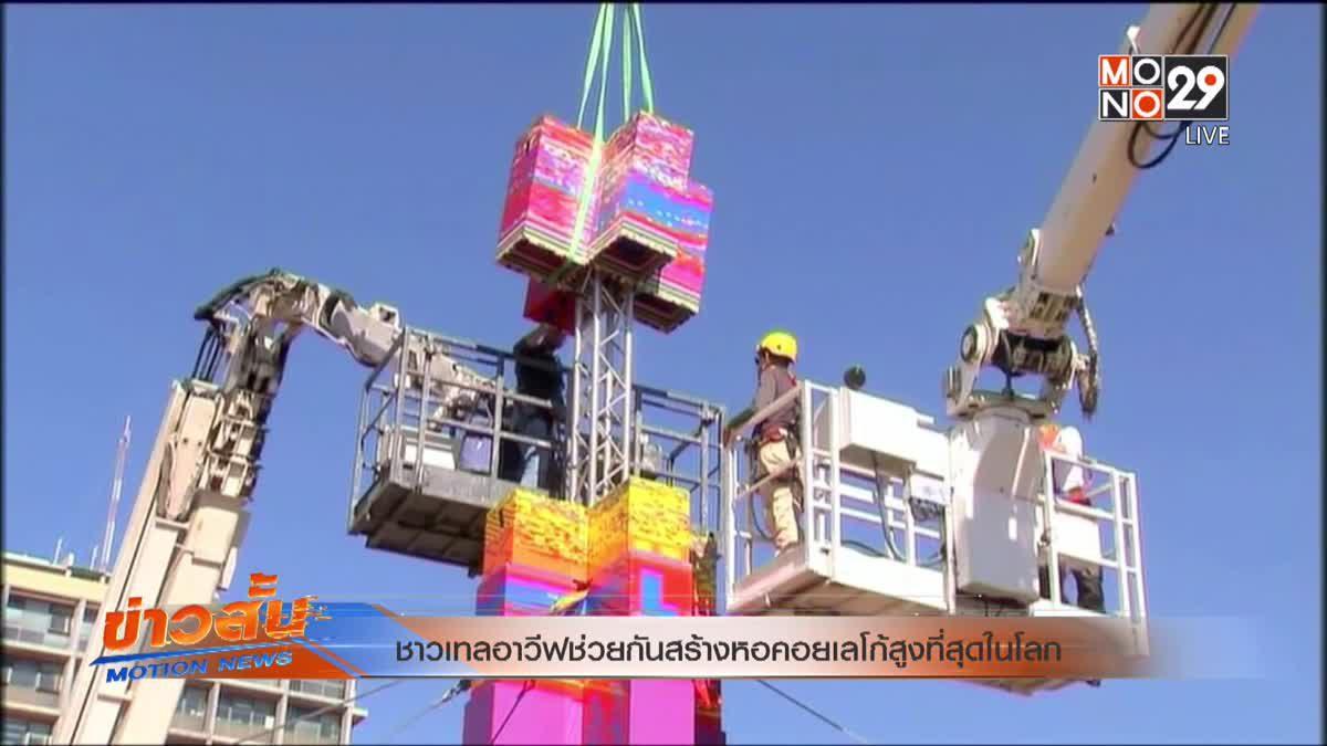ชาวเทลอาวีฟช่วยกันสร้างหอคอยเลโก้สูงที่สุดในโลก