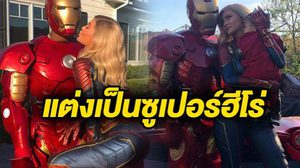 ไคลีย์ ชวนสามี – ลูกสาว แต่งตัวเป็น Iron Man – Captain Marvel เกาะกระแส Endgame