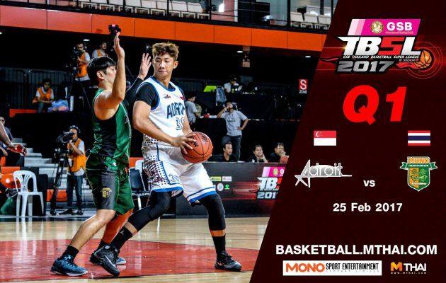 การแข่งขันบาสเกตบอล GSB TBSL2017 Leg2 คู่ที่3 Adroit (Singapore) VS Mono Thew Q1  25/02/60