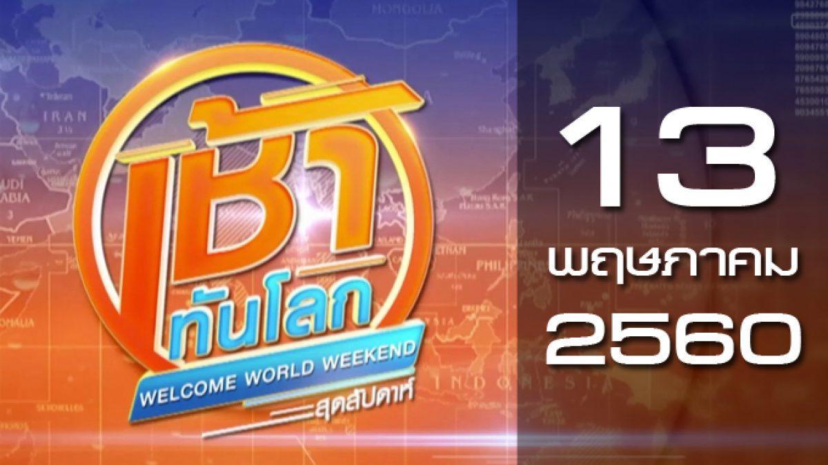 เช้าทันโลก Welcome World Weekend 13-05-60