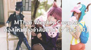 MThai Weekly Cosplay มาแล้วจ้า!! คอสใหม่ประจำสัปดาห์ [7 Sep 18]