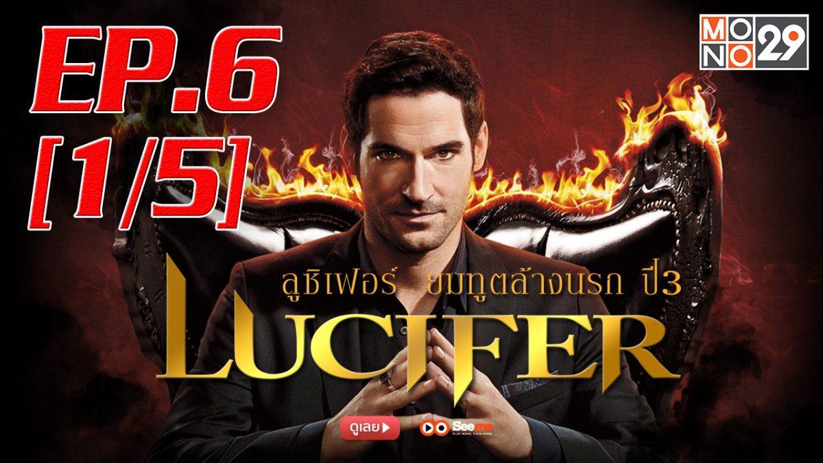 Lucifer ลูซิเฟอร์ ยมทูตล้างนรก ปี 3 EP.6 [1/5]
