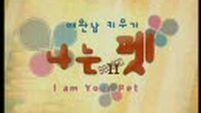 I am your pet (Season2) ตอนที่ 9