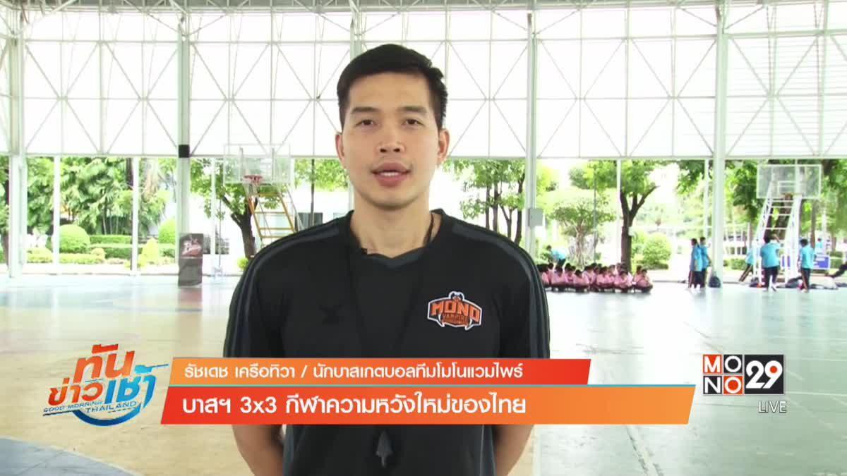บาสฯ 3x3 กีฬาความหวังใหม่ของไทย