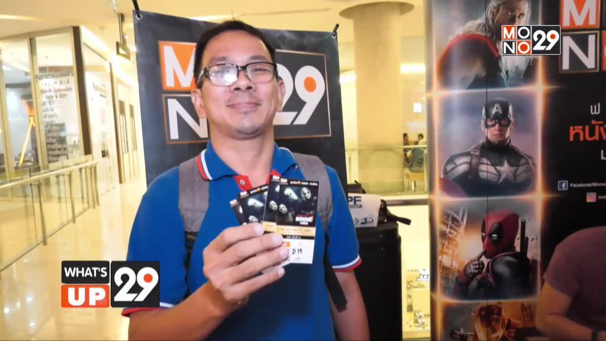 MONO29 Movie Preview ดูหนังฟรีหนังดังก่อนใคร เรื่อง The Strangers : Prey at Night
