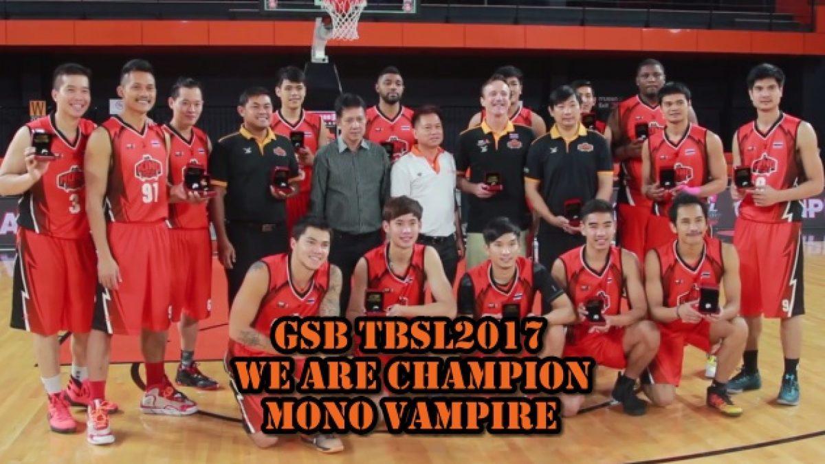 Mono Vampire Champion พิธีมอบแหวนรางวัล GSB TBSL2017