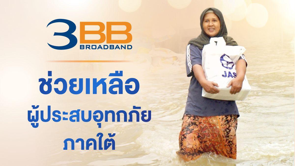 3BB ช่วยเหลือผู้ประสบภัยน้ำท่วมในจังหวัดยะลาและปัตตานี