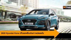 2020 Hyundai Kona ปรับออพชั่นใหม่ เน้นความปลอดภัยให้เหนือกว่าใคร