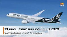 10 อันดับ สายการบินยอดเยี่ยม ปี 2020 โดย Airlinerating